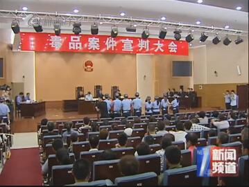 徐州最大毒案判决涉毒34000克  罪犯分别被判了什么刑