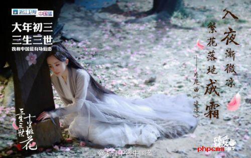 杨宗纬张碧晨深情献唱剧版《三生三世十里桃花》片尾曲