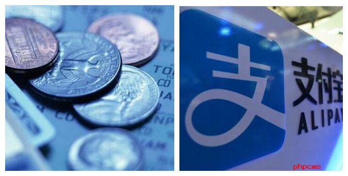 支付宝回应央行客户备付金集中存管:坚决拥护新规