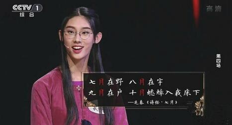 武亦姝《中国诗词大会》夺冠 网友:她满足了我对古典才女的全部幻想